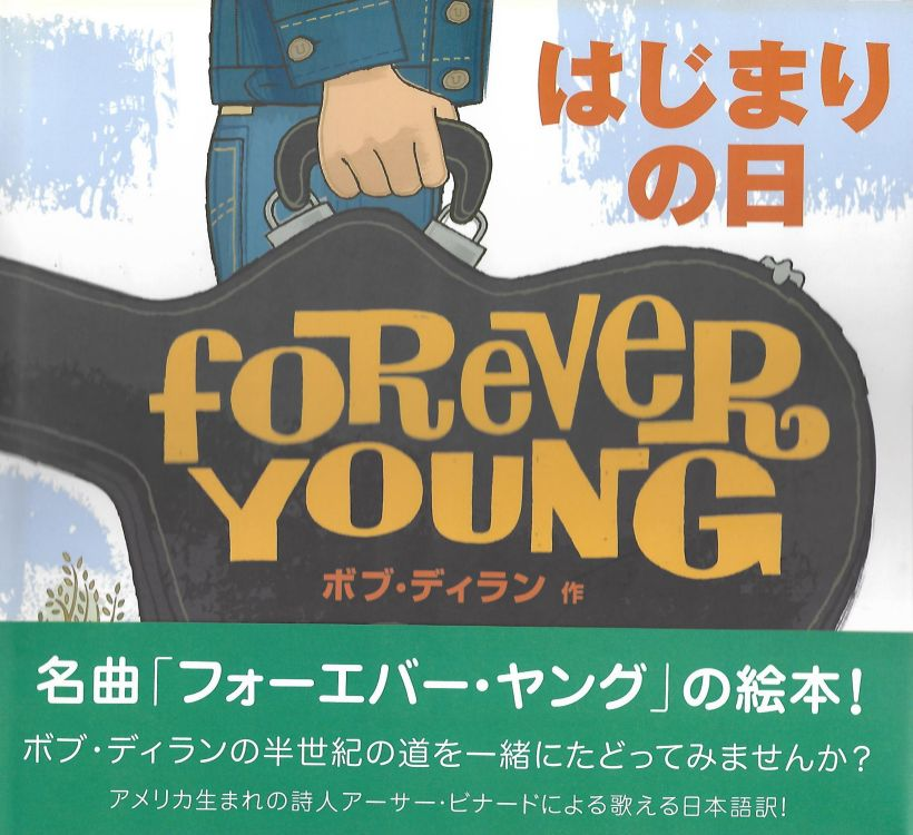 forever young iwasaki 2010 bob dylan book in Japanese with obi