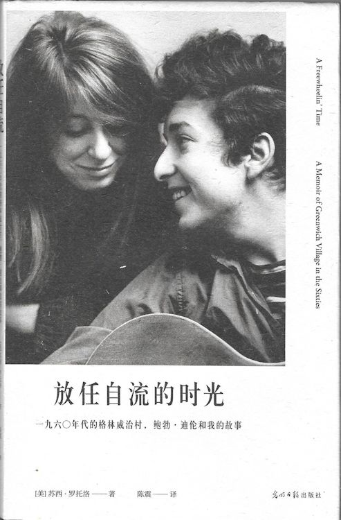 freewheelin' time Dylan book in Chinese with obi