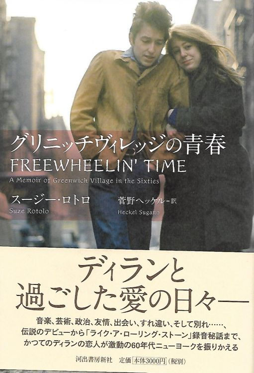 freewheelin' time Ikawade DTP Works 2008 bob dylan book in Japanese with obi
