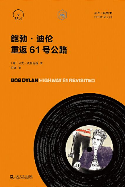 bob Dylan Highway 61 book in Chinese