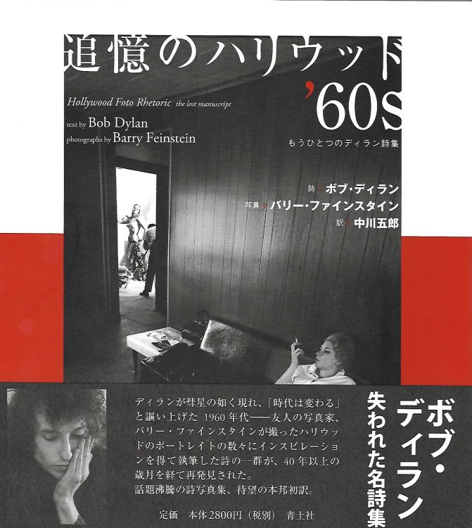 追憶のハリウッド'60s もうひとつ hollywood foto rhetoric the lost manuscript bob dylan book in Japanese with obi