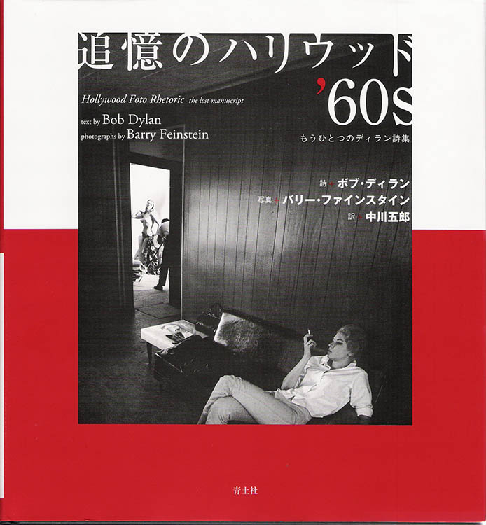 追憶のハリウッド'60s もうひとつ hollywood foto rhetoric the lost manuscript bob dylan book in Japanese