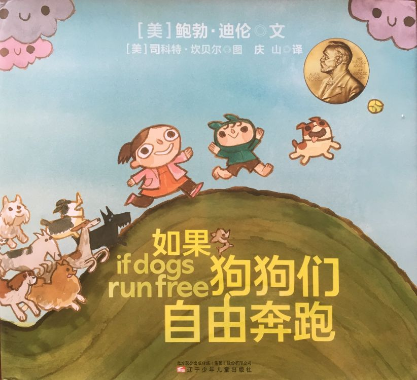 if dogs run free Dylan book in Chinese
