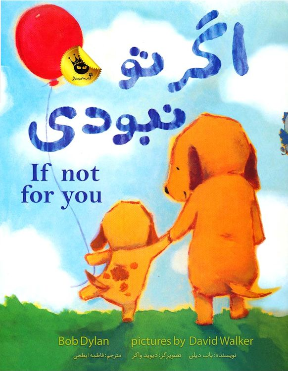 گر تو نبودي If not for you Dylan book in Farsi