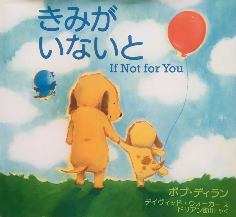if not for you book in Japanese