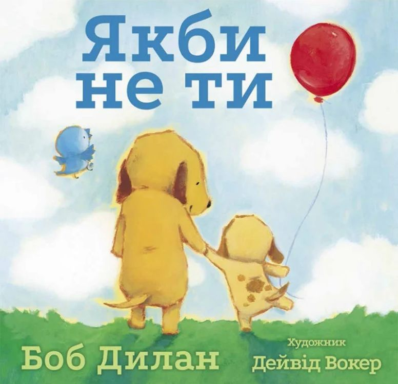 ЯКбИ HE TИ If Not For You in Ukrainian
