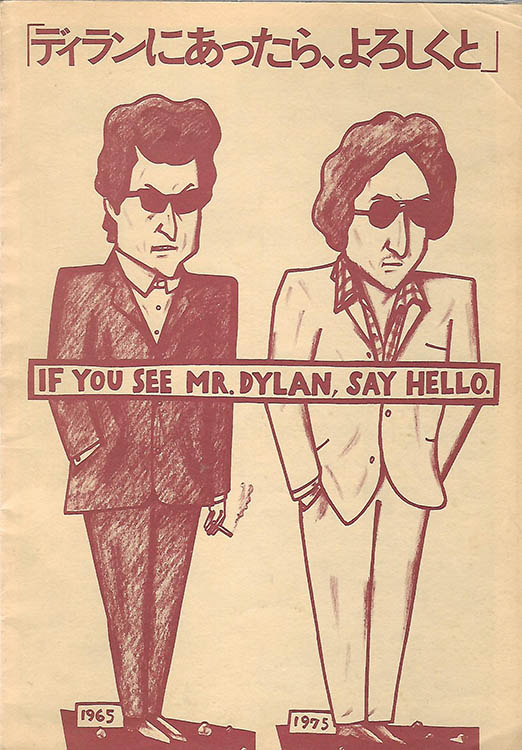 if you see mr. dylan say hello book in Japanese