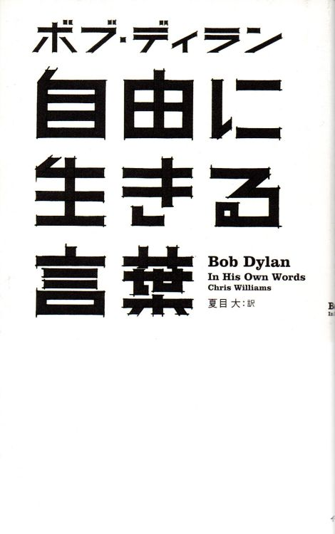 bob dylan in his own words japan 2007