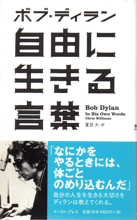 bob dylan in his own words japan 2007 with obi