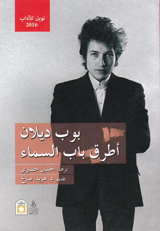 Knockin' On Heaven's Door Bob Dylan book in Arabic