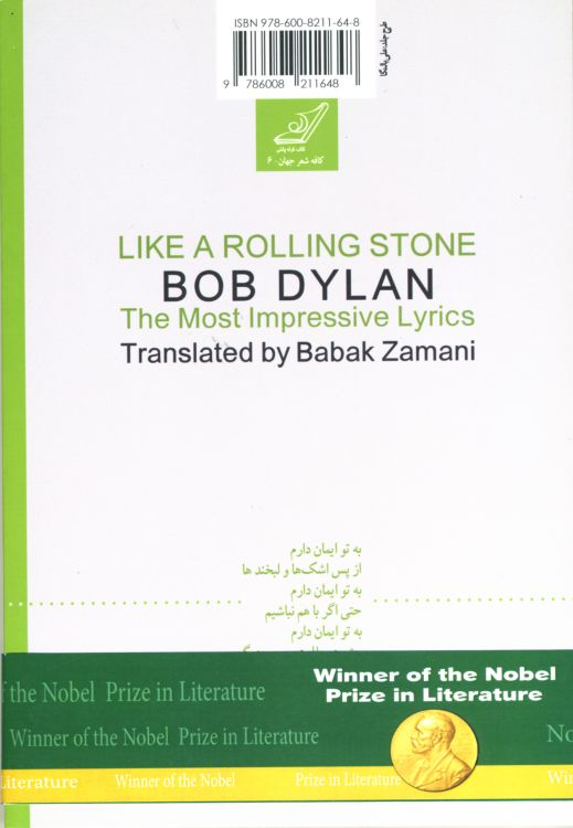 bob Dylan book in Farsi
