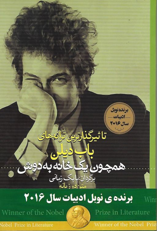 like a rolling stone the most impressive lyrics Dylan book in Farsi with obi