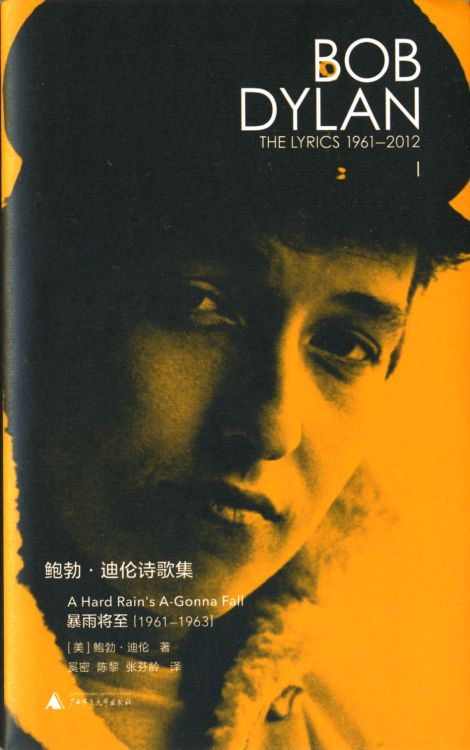 bob dylan lyrics I Guangxi Normal University Press on potato chip bag