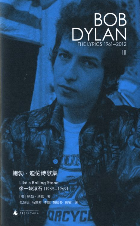 bob dylan lyrics Guangxi Normal University Press III on potato chip bag