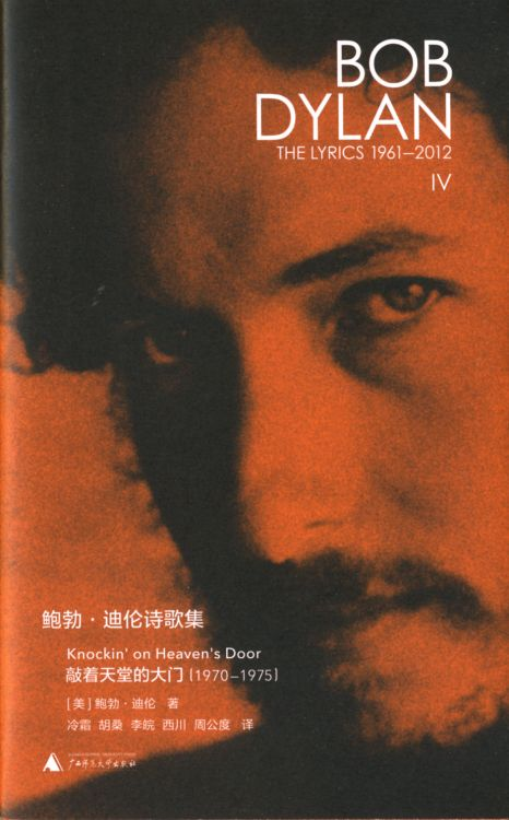 bob dylan lyricsGuangxi Normal University Press IV  on potato chip bag