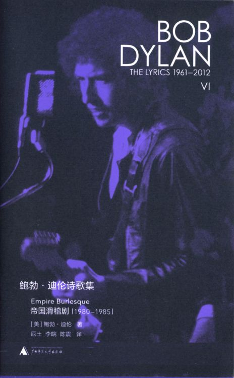 bob dylan lyrics Guangxi Normal University Press on potato chip bag VI