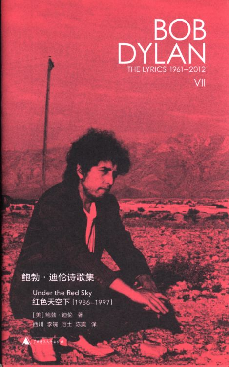 bob dylan lyrics Guangxi Normal University Press VII on potato chip bag