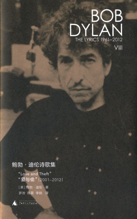 bob dylan lyrics Guangxi Normal University Press VIII on potato chip bag
