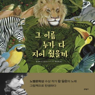그 이름 누가 다 지어 줬을까 (MAN GAVE NAMES TO ALL THE ANIMALS) book in Korean