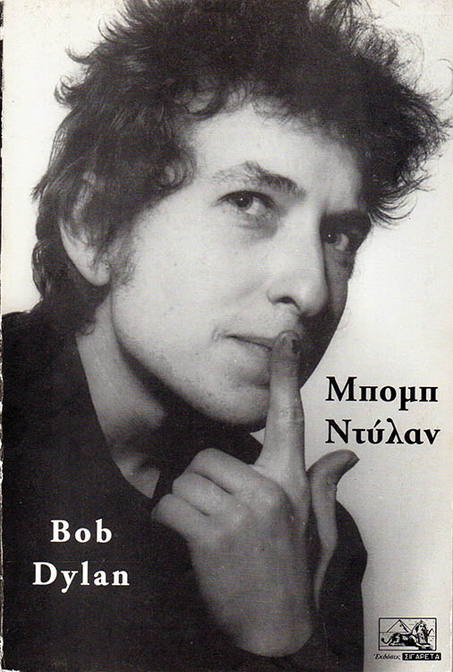 mpomp ntylan maria progoulaki bob dylan book in Greek