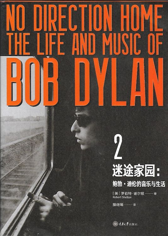 no direction home Dylan book in Chinese Chongqing University Press 2018
