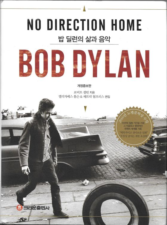 밥 딜런의 삶과 음악 no direction home bob dylan book in Korean