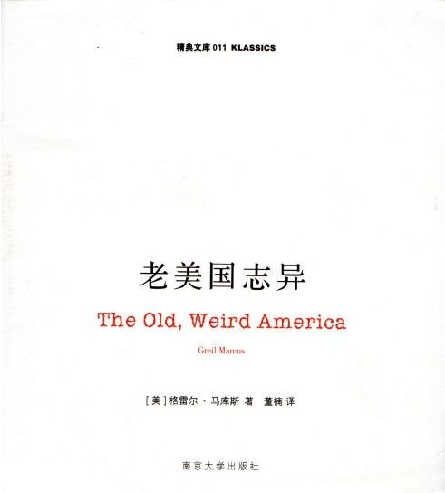 old weird america Dylan book in Chinese