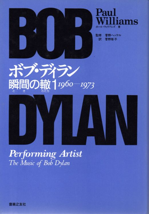 ボブ・ディラン瞬間(とき)の轍 1 performing artist book one 1960-1973 Tomo Music Enterprise Co 1992 bob dylan book in Japanese