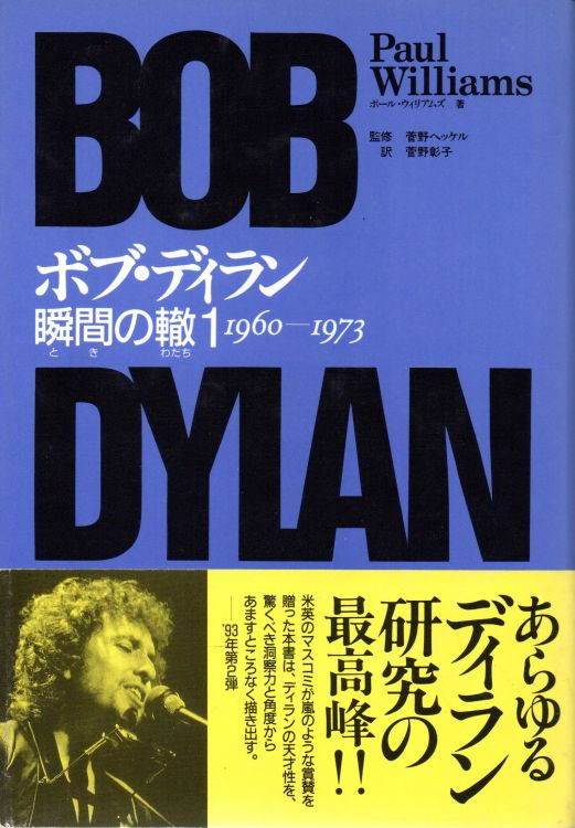 ボブ・ディラン瞬間(とき)の轍 1 performing artist book one 1960-1973 Tomo Music Enterprise Co 1992 bob dylan book in Japanese with obi