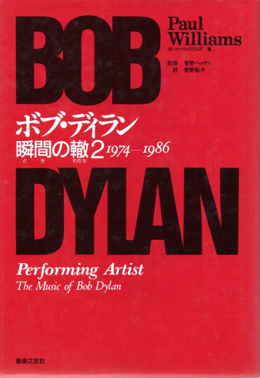 ボブ・ディラン瞬間(とき)の轍 2 1974-1986 performing artist book two 1974-1986 Tomo Music Enterprise Co 1992 bob dylan book in Japanese