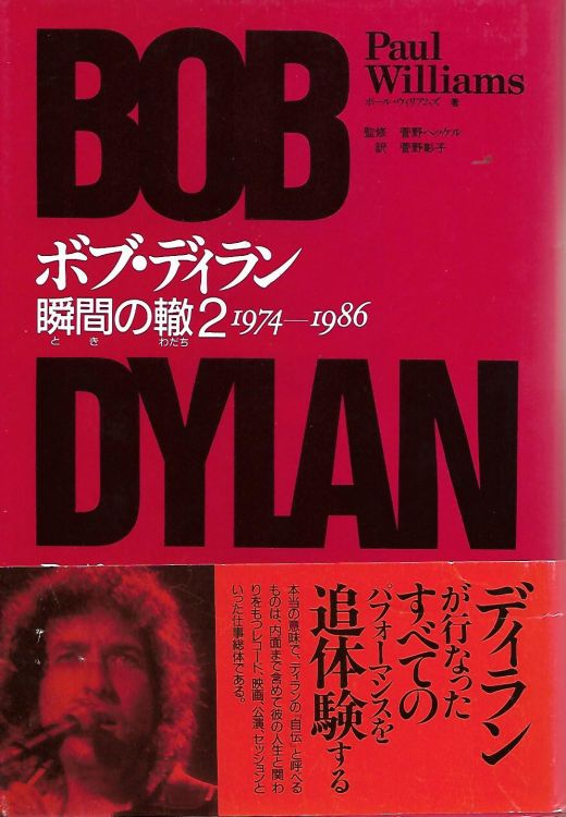 ボブ・ディラン瞬間(とき)の轍 2 1974-1986 performing artist book two 1974-1986 Tomo Music Enterprise Co 1992 bob dylan book in Japanese with obi