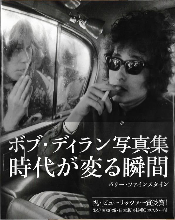bob dylan real moments barry feinstein P-Vine Books Blues Interactions, Ltd., 2008 book in Japanese with obi
