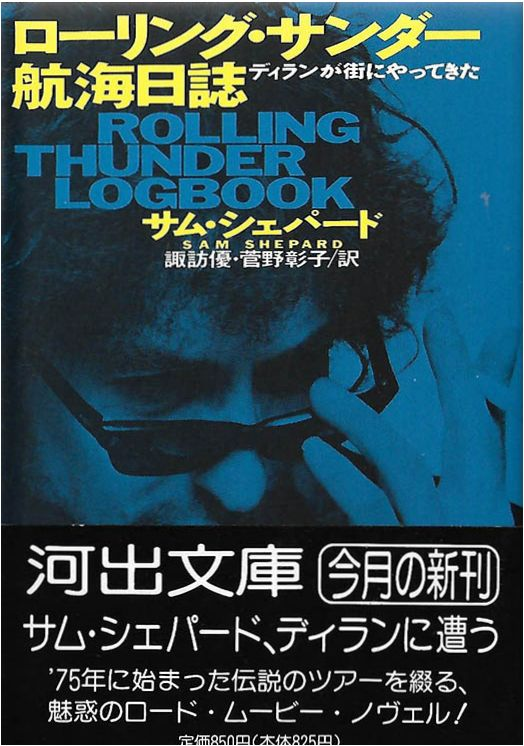 rolling thunder logbook 1993 japan shepard sam kawaide shobo shinsha bob dylan book in Japanese with obi