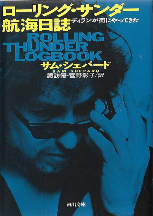 rolling thunder logbook 1993 japan shepard sam kawaide shobo shinsha bob dylan book in Japanese