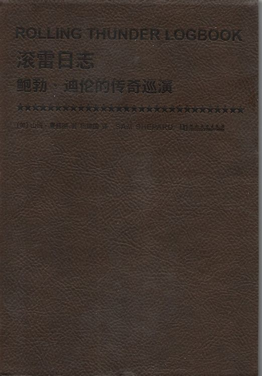 rolling thunder logbook Dylan book in Chinese slipcase