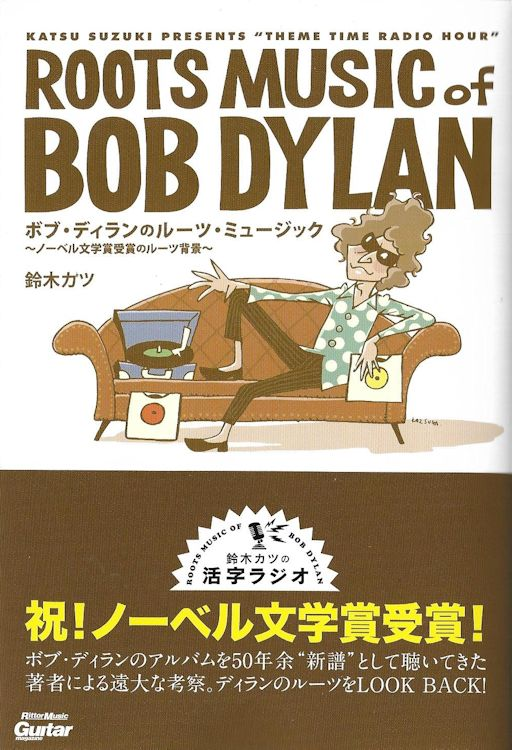 roots music of bob dylan book in Japanese 2017 with obi