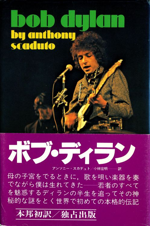 ボブ・ディラン bob dylan scaduto Japanese translation Charles E.