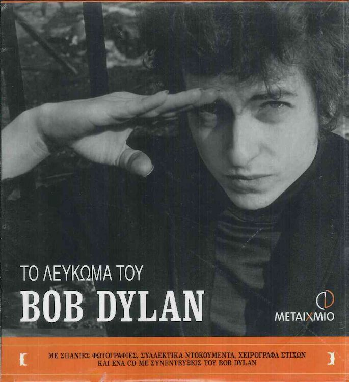 TO ΛΕΥΚΩΜΑ TOY BOB DYLAN the scrapbook bob dylan book in Greek