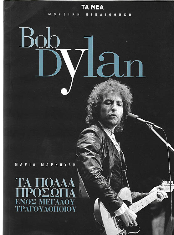 ΤΑ ΠΟΛΛΑ ΠΡΟΣΩΠΑ markouli maria ta-nea bob dylan book in Greek