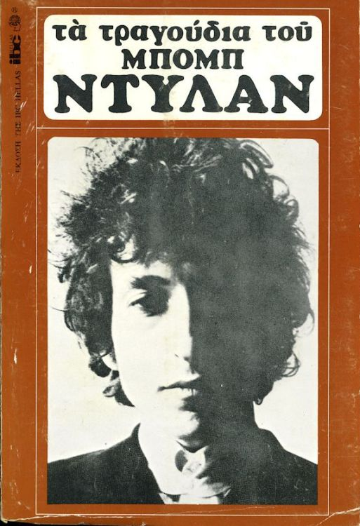 TA ΤΡΑΓΟΥΔΙΑ ΤΟΥ ΜΠΟΜΠ ΝΤΥΛΑΝ words to his songs bob dylan book in Greek 1973