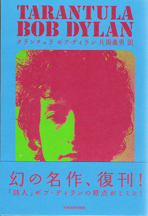 Tarantula by bob dylan Japan 2014, book in Japanese with obi