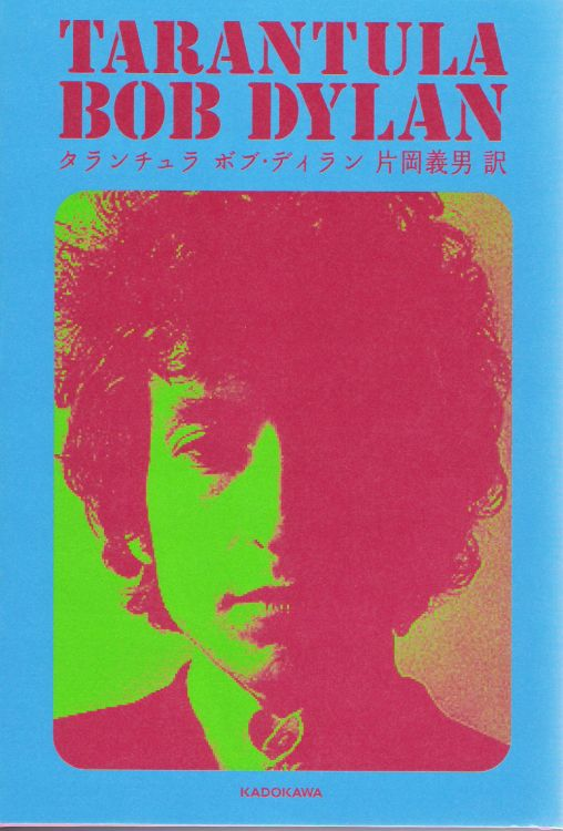 Tarantula by bob dylan Japan 2014, book in Japanese