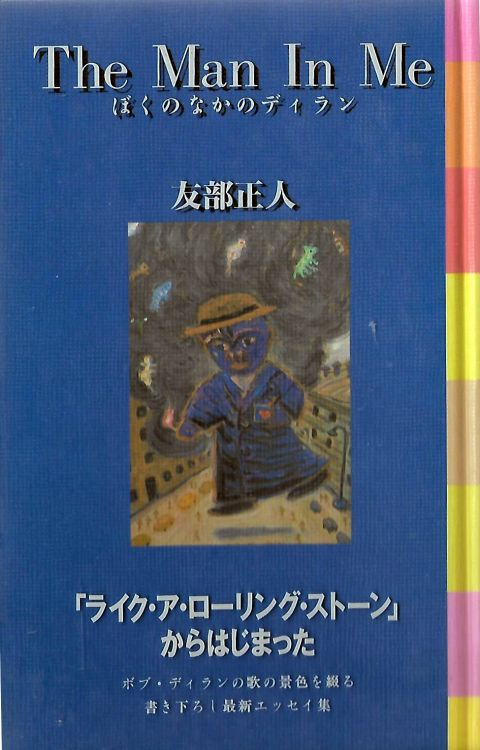 the man inme masato tomobe bob dylan book in Japanese plastic cover