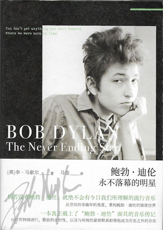 鲍勃·迪伦永不落幕的明星 博库网 bob dylan the never ending star with obi book in Chinese