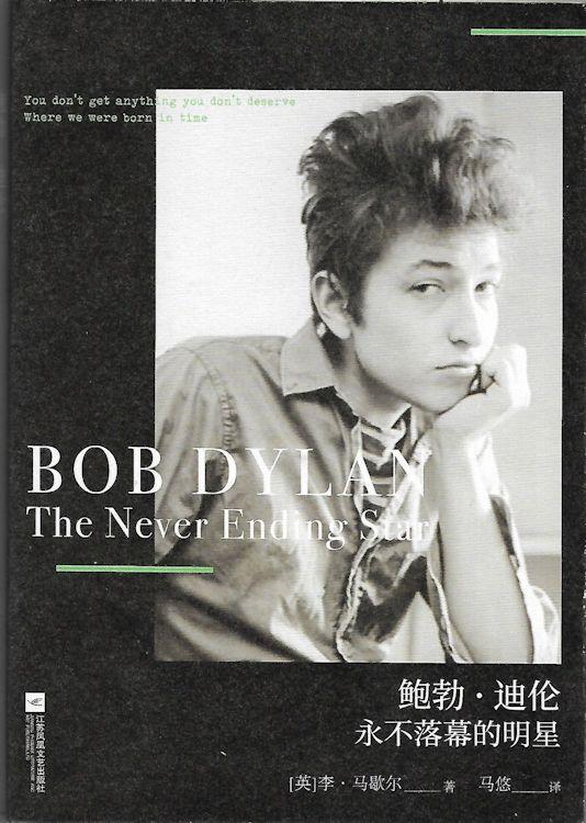 鲍勃·迪伦永不落幕的明星 博库网 bob dylan the never ending star book in Chinese with obi