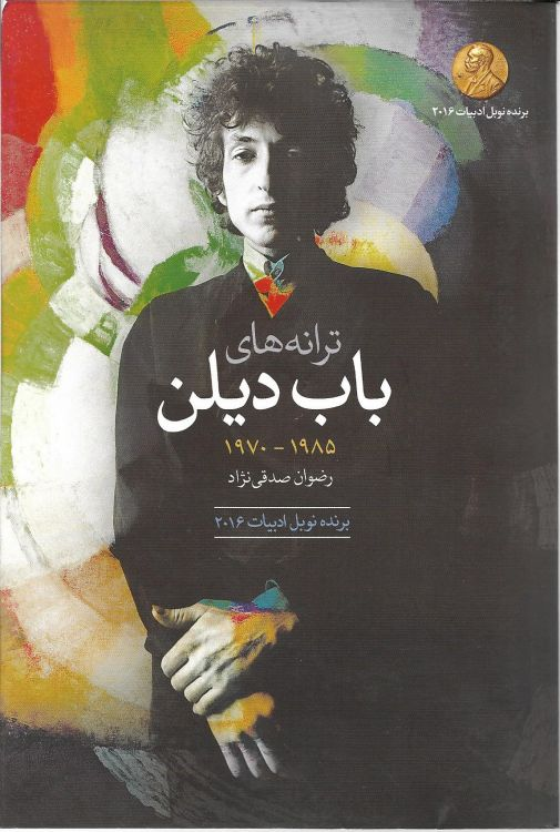 ترانه های باب دیلن (1985-1970) the lyrics of bob Dylan 1970-1985 book in Farsi