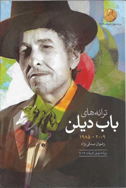 ترانه های باب دیلن (2009-1985) the lyrics of bob Dylan 1985-2000 book in Farsi