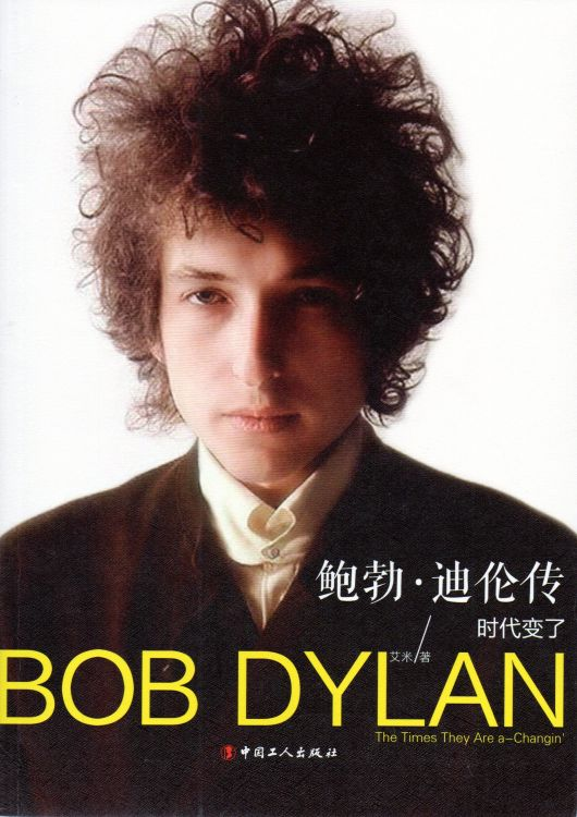 times they are a -changing Dylan book in Chinese