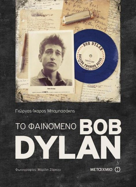 TO ΦΑIΝΟΜΕΝΟ BOB DYLAN bob dylan book in Greek