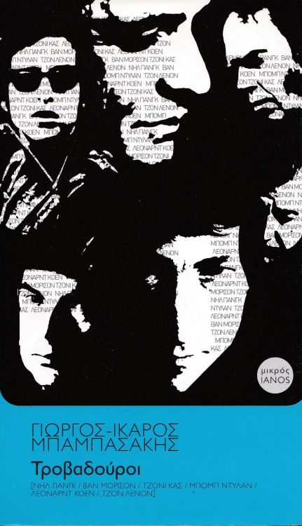 ΤΡΟΥΒΑΔΟΎΡΙ bob dylan book in Greek
